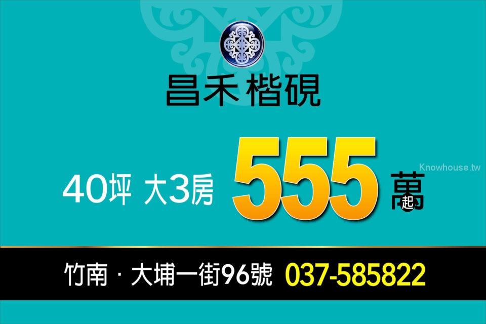 555萬起買大三房,擁抱竹南大埔新市鎮~【昌禾楷硯】 1
